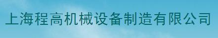 上海程高機械設備制造有限公司