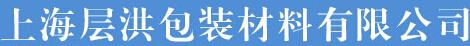 上海層洪包裝材料有限公司