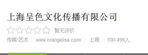 呈色文化傳播(上海)有限公司