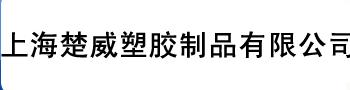 上海楚威塑胶制品有限公司