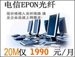 上海电信企业宽带办理*20兆宽带多少钱*辰网网络