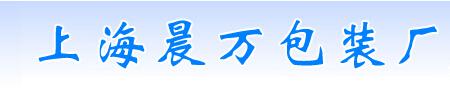 上海晨万印务科技有限公司