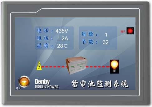 4蓄电池巡检系统 蓄电池监测系统 蓄电池检测系统