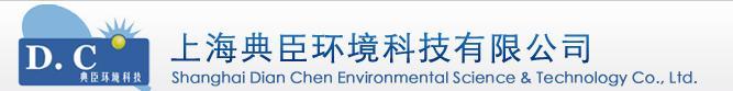 上海典臣環境科技有限公司