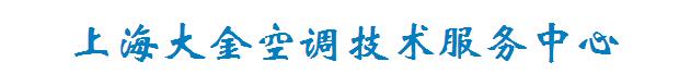 上海大金空调技术服务中心