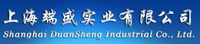 上海端盛實業有限公司