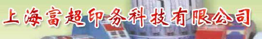 上海富超印務科技有限公司