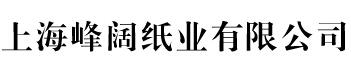 上海峰闊紙業有限公司