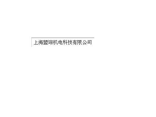上海盟翊機電科技有限公司