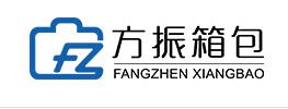 上海方振箱包制品有限公司