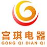 上海宫琪电器制造有限公司