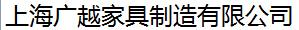 上海廣越家具制造有限公司