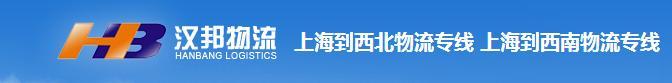 上海漢邦物流有限公司