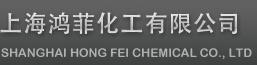 上海鴻菲化工有限公司