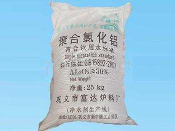 上海聚合氯化鋁低價出售/聚合氯化鋁/聚合氯化鋁廠商/環發供