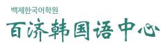 上海韓百教育管理咨詢有限公司