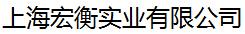 宏衡(上海)實業有限公司