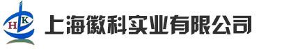 上海徽科實業有限公司