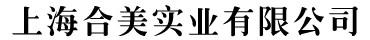 上海合美实业有限公司