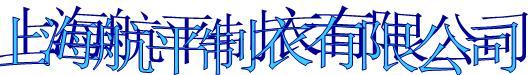 上海航平制衣有限公司