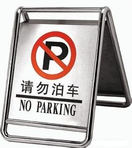 上海停车场标志牌定做 上海停车场标志牌最新报价 豪琦供
