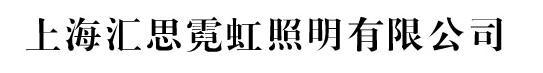 上海汇思霓虹照明有限公司