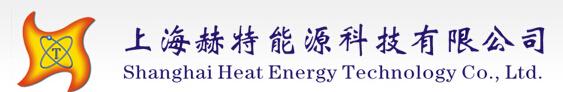 上海赫特能源科技有限公司