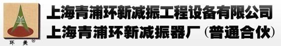 上海青浦環新減振器廠