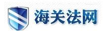 上海市匯業律師事務所