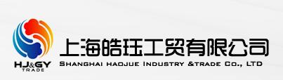 上海皓玨工貿有限公司