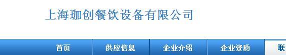 上海珈創餐飲設備有限公司