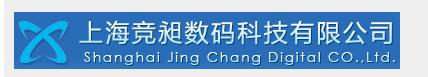 上海竞昶数码科技有限公司