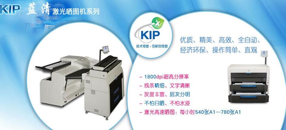 打蓝图最好用的KIP7770激光蓝图机