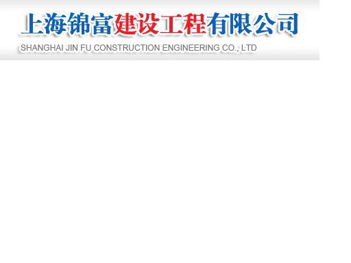 上海錦富建設工程有限公司