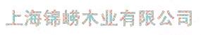 上海錦嶗木業有限公司