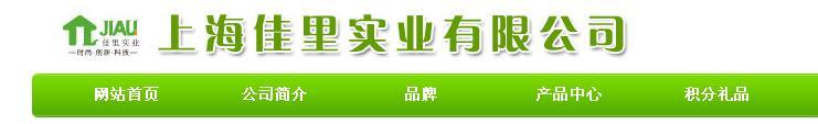 上海佳里實業有限公司