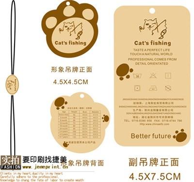 松江吊牌印刷 松江吊牌印刷实时报价 捷美供