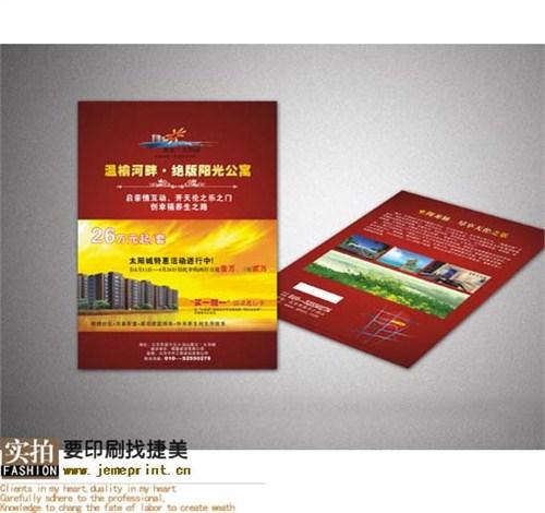 上海DM广告单报价_印刷DM广告_广告DM单页供应商_捷美供