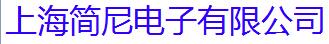 上海简尼电子有限公司