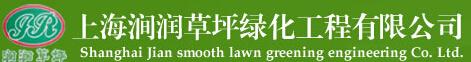 上海澗潤草坪綠化工程有限公司