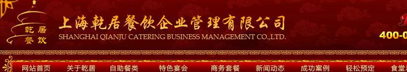 上海乾居餐飲企業管理有限公司