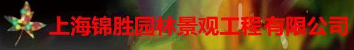 上海錦勝園林景觀工程有限公司