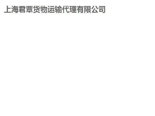 上海君覃貨物運輸代理有限公司
