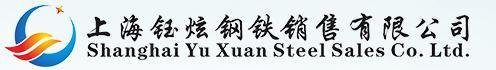 上海钰炫钢铁销售有限公司