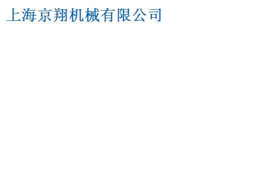 上海京翔機械有限公司