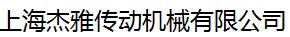 上海杰雅傳動機械有限公司