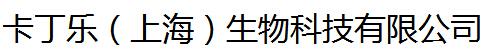 卡丁乐(上海)生物科技有限公司