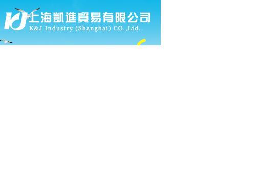 上海凱進貿易有限公司