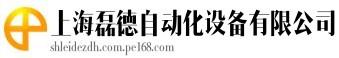 上海磊德自動化設備有限公司