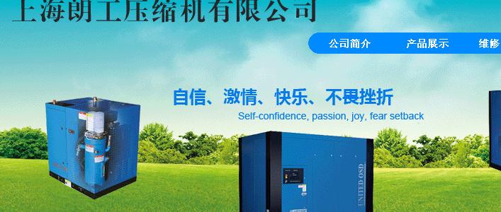 上海朗工壓縮機有限公司